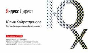 Сертификация Яндекс Директ.