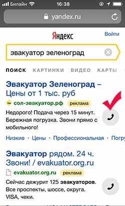 мобильные объявления Яндекс Директ